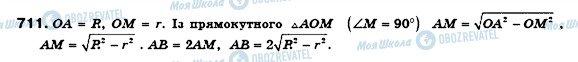 ГДЗ Геометрия 8 класс страница 711