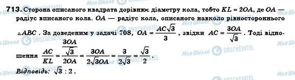 ГДЗ Геометрия 8 класс страница 713