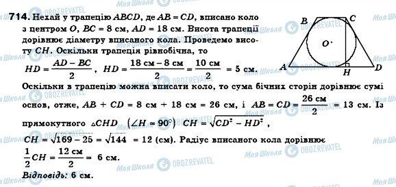 ГДЗ Геометрия 8 класс страница 714