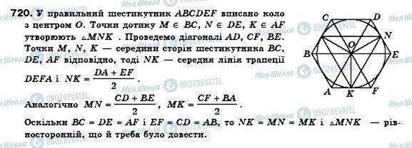 ГДЗ Геометрия 8 класс страница 720