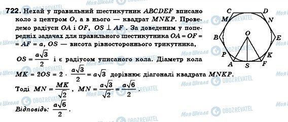 ГДЗ Геометрия 8 класс страница 722