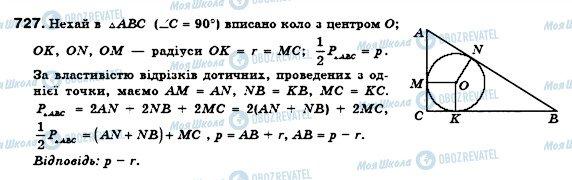 ГДЗ Геометрия 8 класс страница 727