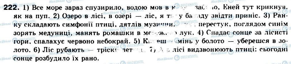ГДЗ Укр мова 9 класс страница 222