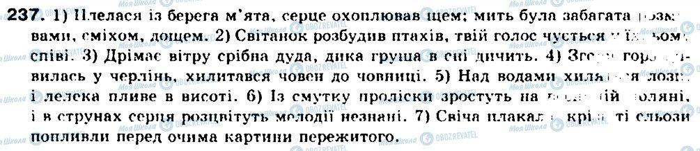 ГДЗ Українська мова 9 клас сторінка 237