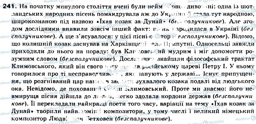 ГДЗ Укр мова 9 класс страница 241