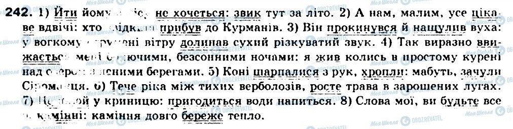 ГДЗ Українська мова 9 клас сторінка 242