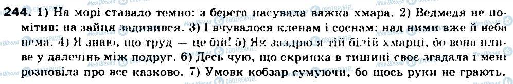 ГДЗ Укр мова 9 класс страница 244