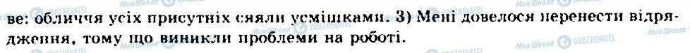 ГДЗ Укр мова 9 класс страница 246