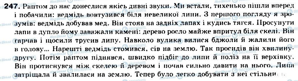 ГДЗ Укр мова 9 класс страница 247