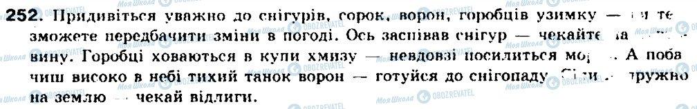 ГДЗ Українська мова 9 клас сторінка 252