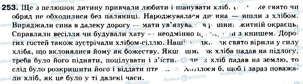 ГДЗ Українська мова 9 клас сторінка 253