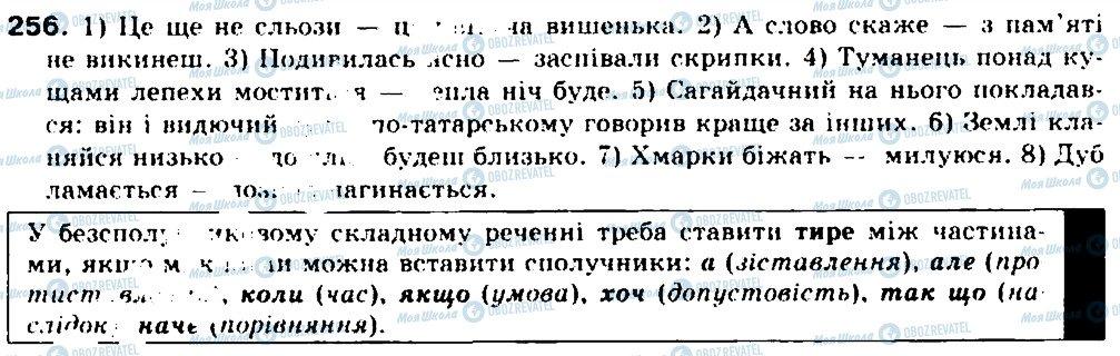 ГДЗ Українська мова 9 клас сторінка 256