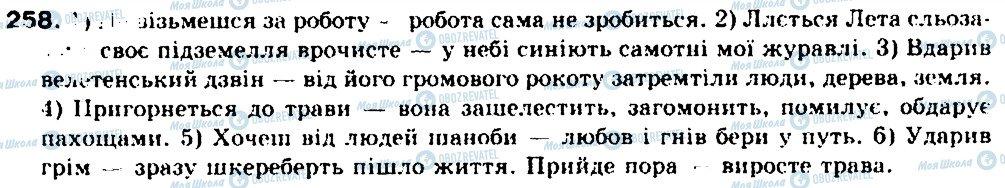 ГДЗ Укр мова 9 класс страница 258