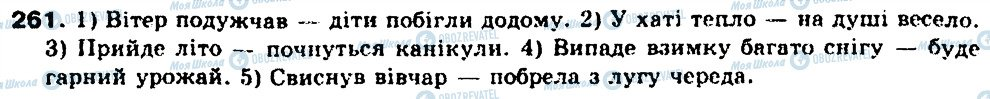 ГДЗ Укр мова 9 класс страница 261