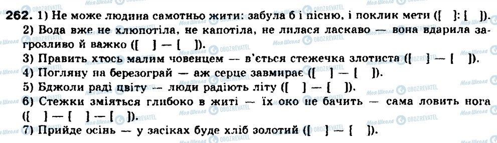 ГДЗ Українська мова 9 клас сторінка 262
