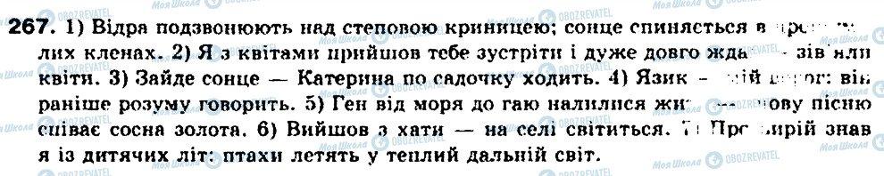 ГДЗ Укр мова 9 класс страница 267