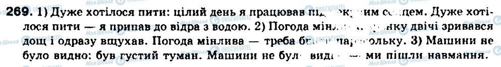 ГДЗ Укр мова 9 класс страница 269