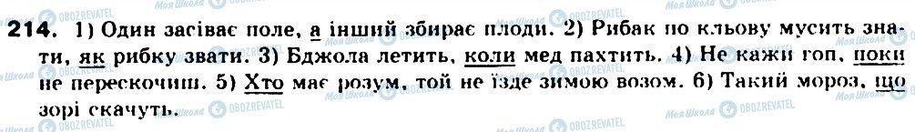 ГДЗ Українська мова 9 клас сторінка 214