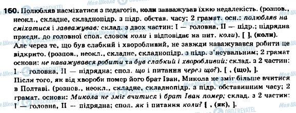 ГДЗ Українська мова 9 клас сторінка 160