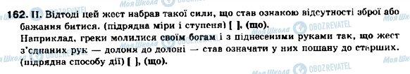 ГДЗ Укр мова 9 класс страница 162