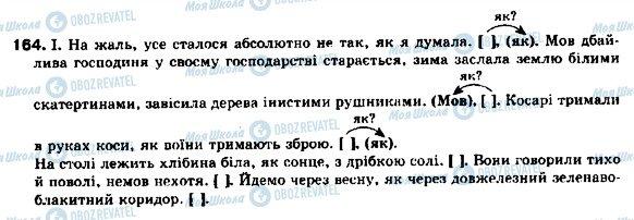 ГДЗ Українська мова 9 клас сторінка 164