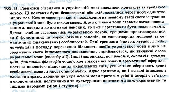 ГДЗ Українська мова 9 клас сторінка 165