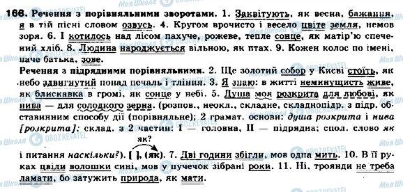 ГДЗ Українська мова 9 клас сторінка 166