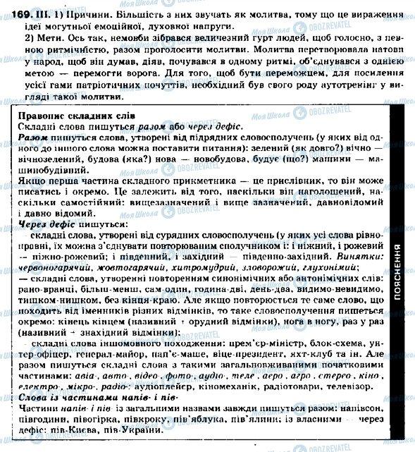 ГДЗ Українська мова 9 клас сторінка 169