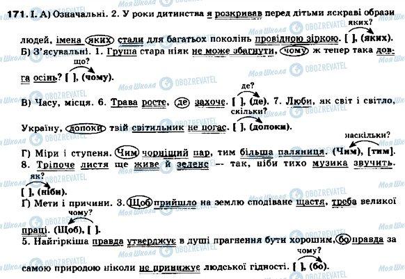 ГДЗ Українська мова 9 клас сторінка 171