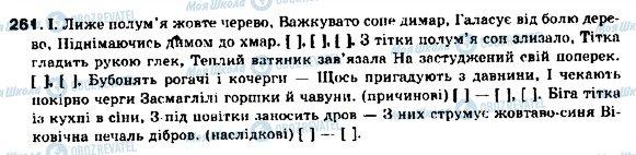 ГДЗ Українська мова 9 клас сторінка 261