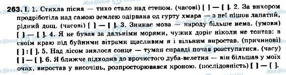 ГДЗ Українська мова 9 клас сторінка 263