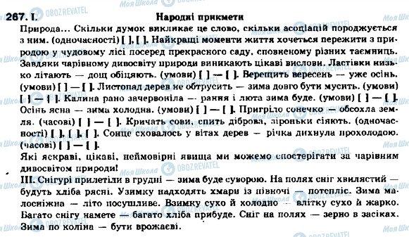 ГДЗ Українська мова 9 клас сторінка 267