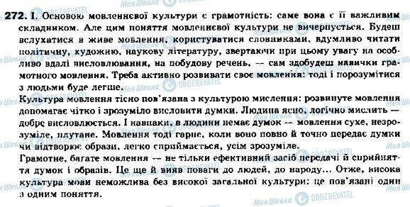 ГДЗ Українська мова 9 клас сторінка 272