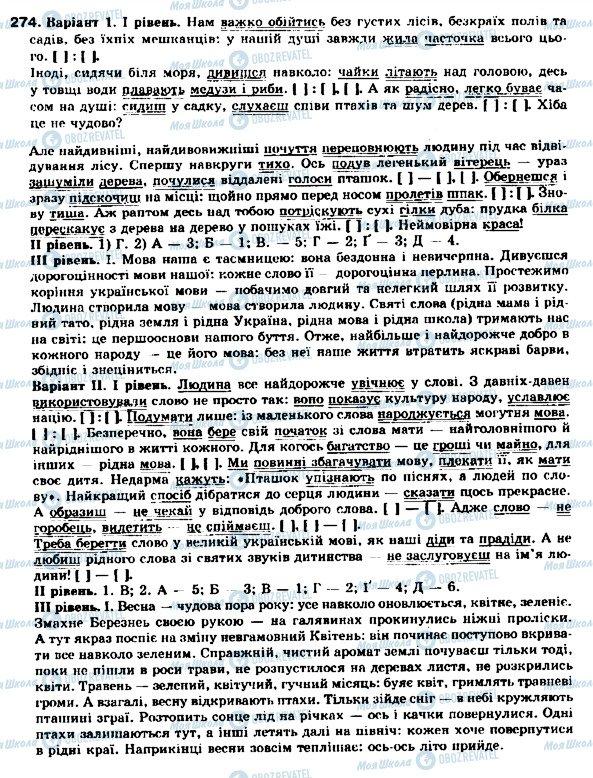 ГДЗ Українська мова 9 клас сторінка 274