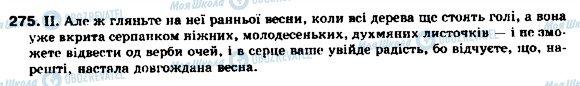 ГДЗ Українська мова 9 клас сторінка 275