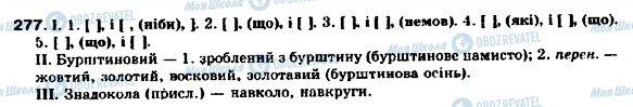 ГДЗ Українська мова 9 клас сторінка 277