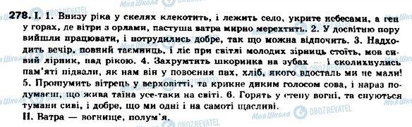 ГДЗ Українська мова 9 клас сторінка 278