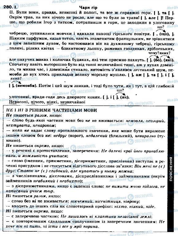 ГДЗ Українська мова 9 клас сторінка 280