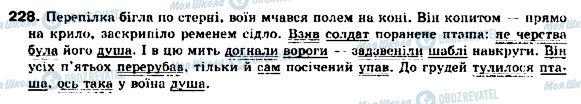 ГДЗ Українська мова 9 клас сторінка 228