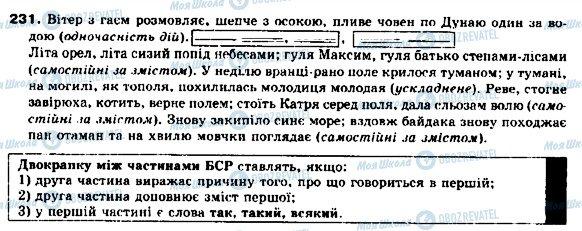 ГДЗ Українська мова 9 клас сторінка 231