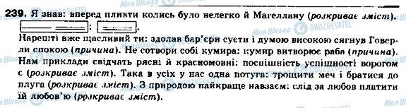 ГДЗ Укр мова 9 класс страница 239
