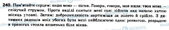 ГДЗ Укр мова 9 класс страница 240
