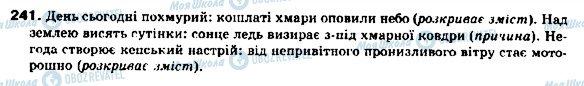ГДЗ Українська мова 9 клас сторінка 241