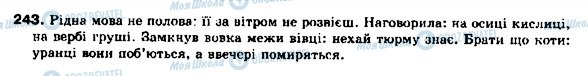 ГДЗ Укр мова 9 класс страница 243
