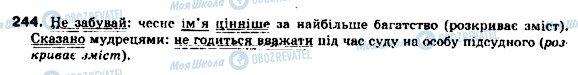 ГДЗ Українська мова 9 клас сторінка 244