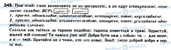 ГДЗ Українська мова 9 клас сторінка 245