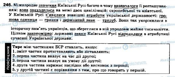 ГДЗ Українська мова 9 клас сторінка 246