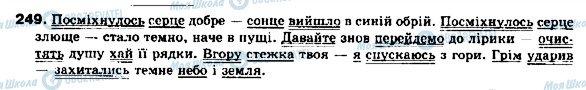 ГДЗ Укр мова 9 класс страница 249