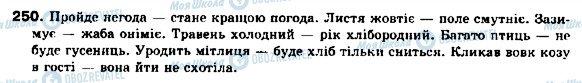 ГДЗ Українська мова 9 клас сторінка 250
