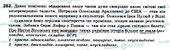 ГДЗ Укр мова 9 класс страница 252